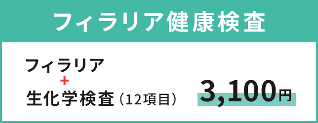 フィラリア血液検査+生化学検査(10項目)2,200円