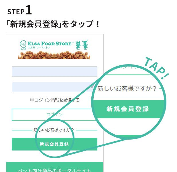 STEP1 「新規会員登録はこちら」をタップ!