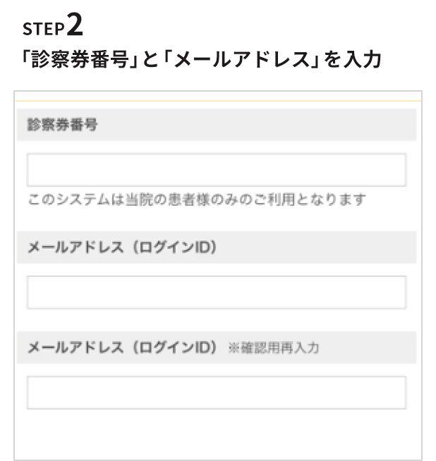 STEP2 「メールアドレス」と「診察券番号」を入力 して、「利用規約に同意して進む」をタップ!