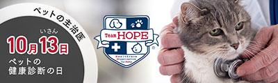 10月13日はペットの健康診断の日