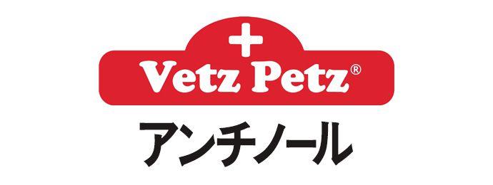 Vetz Petz アンチノール